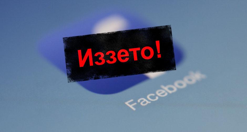 Фейсбук профилът - собствен до изземване 1